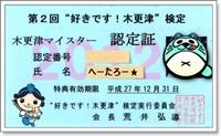 kisarazu_Meister.jpg