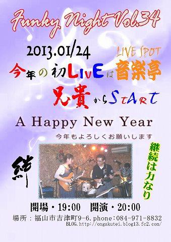 Funky Azuma LIVE Vol.23