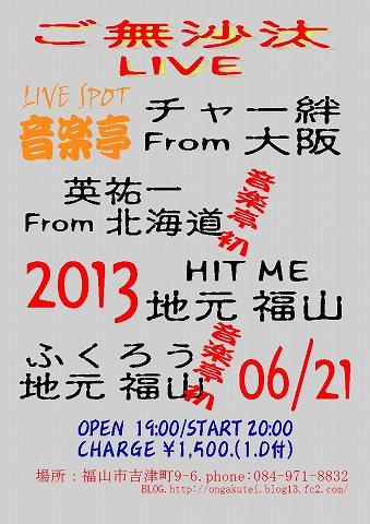 チャー絆2013