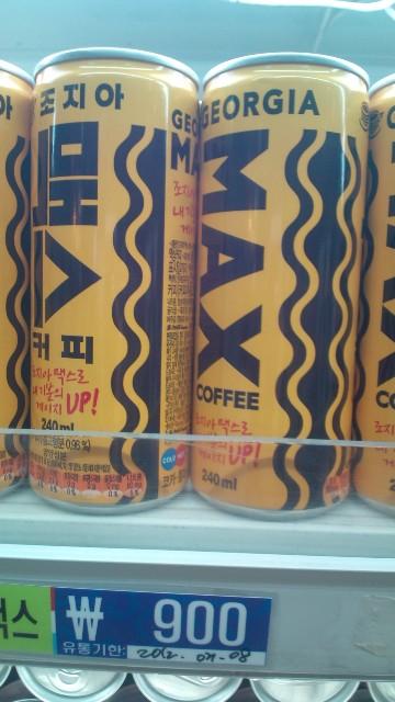 なんと韓国にMAXコーヒー