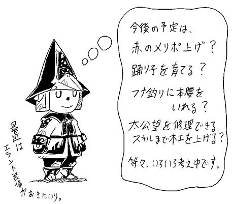 onitaru_14.jpg