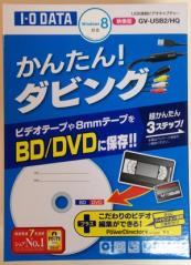 GV-USB2-HQ-001.jpg