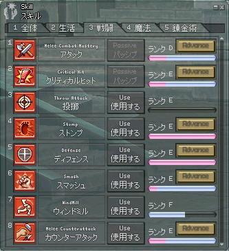 箱崎鳥居 戦闘スキル