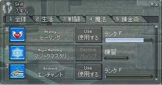 箱崎鳥居 魔法スキル