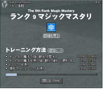 ランク9 マジックマスタリ