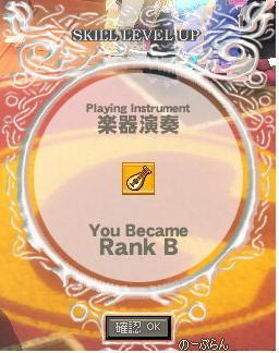 ランクB 楽器演奏スキル