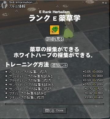 ランクE   薬草学