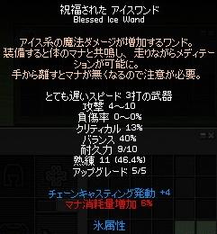 CC+4アイスワンド