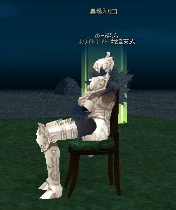 リビング用の椅子~変身状態