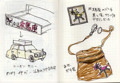 mokubazarogo002_convert_20120130130336.jpg