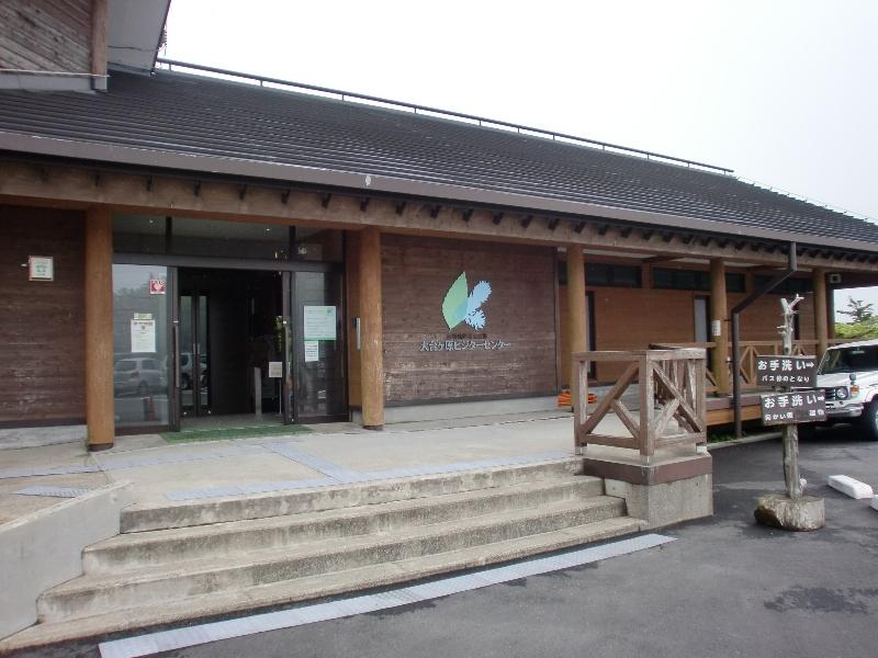 「大台ケ原 ビジターセンター」の画像検索結果
