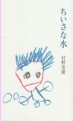 村野美優詩集「ちいさな水」