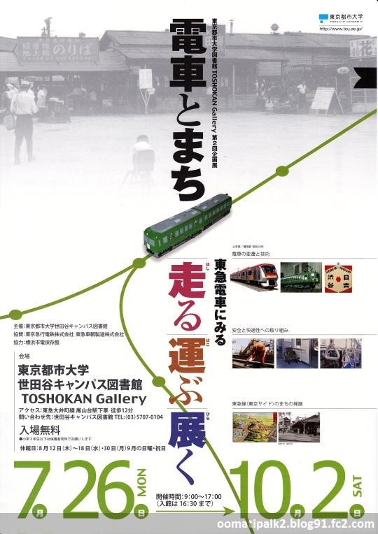 東京都市大学 電車とまち 走る運ぶ展く
