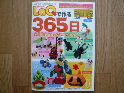 LaQで作る365日