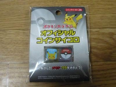 ポケモンカードゲーム オフィシャル コインサイコロ