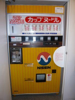 お湯の出る自動販売機第1号