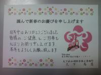 2013年賀状