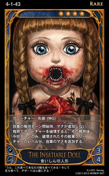 食いしん坊人形