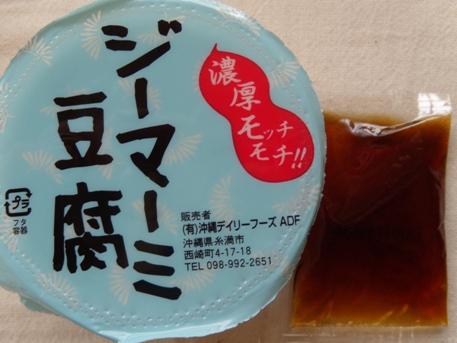 2010.8.17 沖縄の食料品 ジーマーミ豆腐