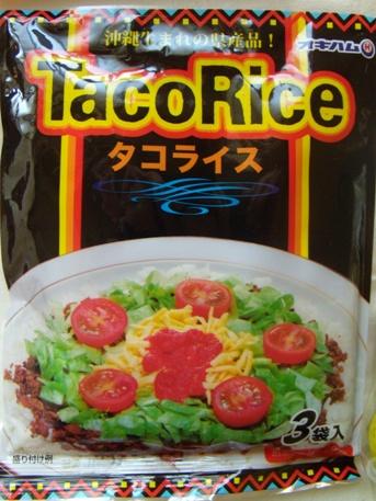 2010.8.17 沖縄の食料品 タコライス (1)