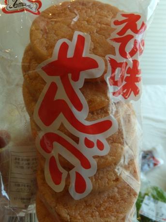 2010.8.17 沖縄の食料品 エビ味せんべい