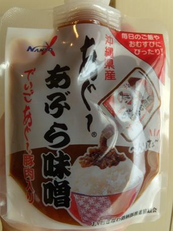 2010.8.17 沖縄の食料品 あぐ~あぶら味噌