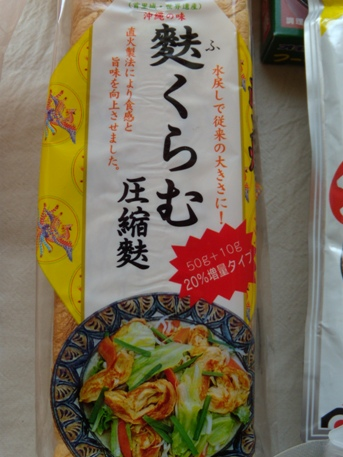 2010.8.17 沖縄の食料品 麩くらむという麩