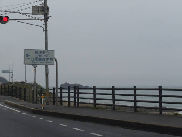 鳥取旅行2