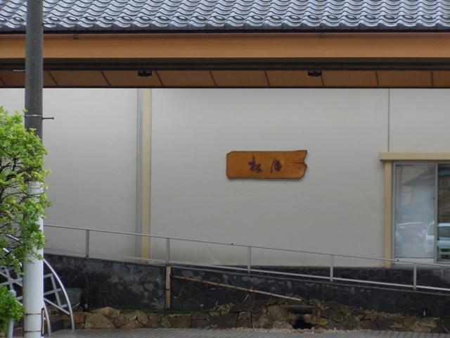 鳥取旅行6