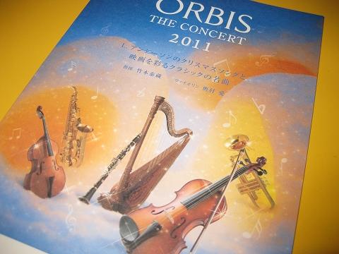 ORBISコンサート