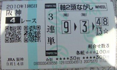 三連単ゲット 9-3-13 4980円