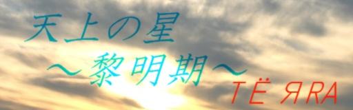 tenjou_banner.jpg
