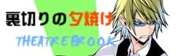 uragirinoyuuyake_banner.jpg