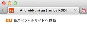 android-au2.jpg