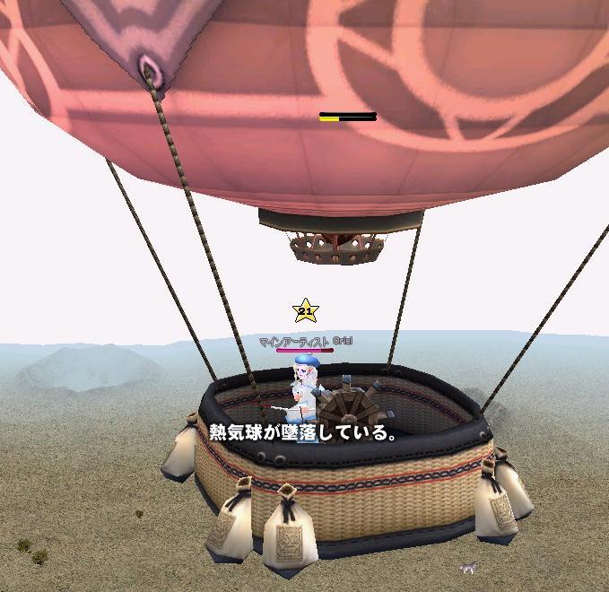 気球1回目