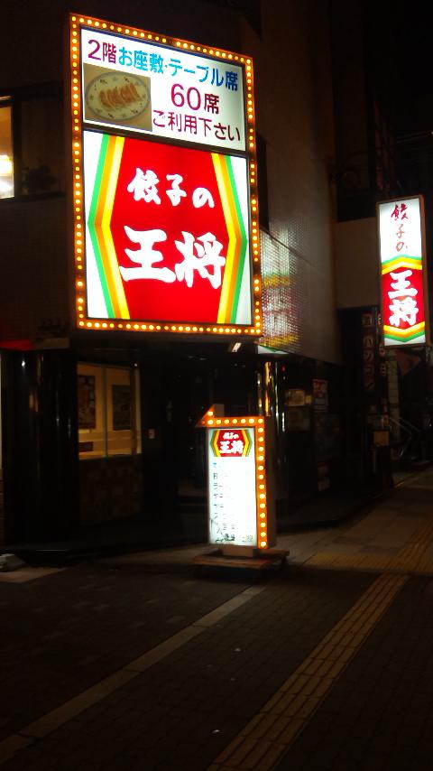 餃子の王将日本橋でんでんタウン店