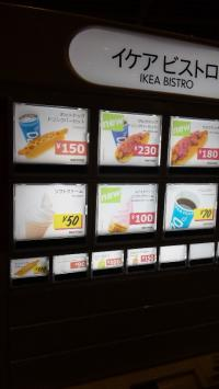 IKEA鶴浜 ビストロ