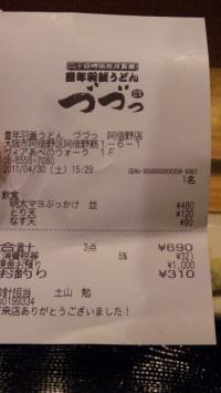 豊年羽釜うどん づづっ 阿倍野店