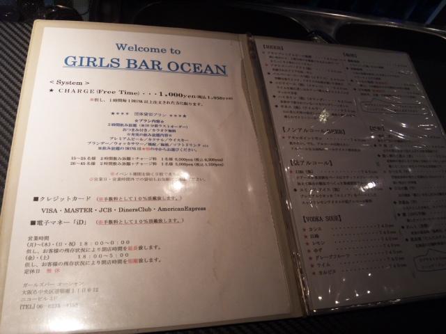 ガールズバー オーシャン (GIRLS BAR OCEAN)