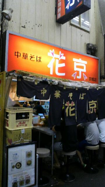 中華そば花京 京橋店