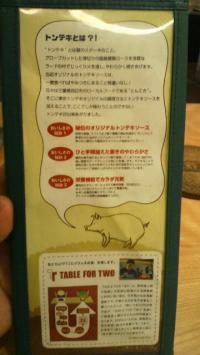 東京トンテキ なんぱパークス店