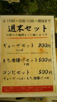 ラーメン横綱 中環堺店 (らーめん よこづな)