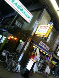 えいちゃん (カラオケ居酒屋えいちゃん)