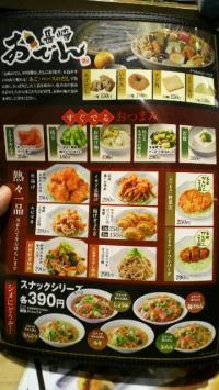 長崎ちゃんぽんリンガーハット 難波千日前店