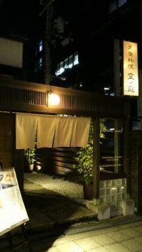 豆腐料理 空ノ庭 (そらのにわ)