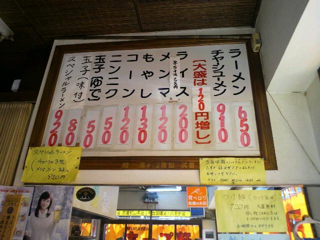 村山ホープ軒 東大和店 (むらやまほーぷけん)
