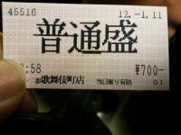 ラーメン二郎 歌舞伎町店 (らーめんじろう)