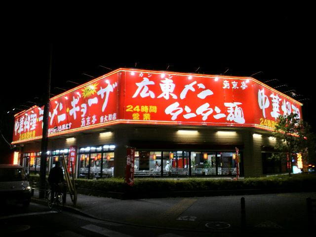 南京亭 東大和店