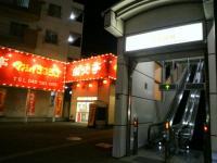 満北亭 桜街道店 (マンシュウぎょうざ)