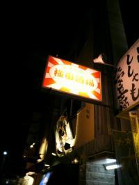 横田酒場 (よこたさかば)